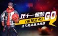 《街球艺术》双十一嘻哈GO 活力喷涌激斗青春