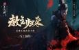 《新笑傲江湖》手游12月19日全平台公测 教主陈乔恩归来