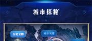 《王者荣耀》城市探秘活动玩法介绍