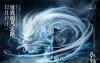 《雪鹰领主》手游自创技能玩法重磅曝光 技能也由玩家自创