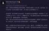 《明日方舟》官方捐�300�f元 �榭�粢咔楂I力