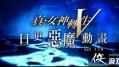 《真女神转生5》恶魔介绍第178弹:巨大的雪人霜精之王