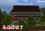 我的世界第二季237: 经过昼夜不停的努力, 我把马厩的屋顶修好了