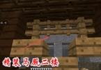 我的世界第二季240: 我现在把马厩的二楼, 装修的既好看又牢固
