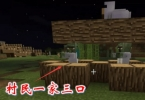 我的世界第二季246: 我把火柴盒房子拆了, 没有伤害到里面的村民