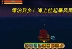 迷你世界54: 寻找冰原世界漂泊异乡! 海上刮起了一天的暴风雨