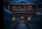 【然叔】《迷失庄园》流程攻略――神秘惨案凶手是谁?!_哔哩哔哩_bilibili