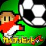 欢乐足球A(汉化/无限金币)