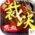 热血传奇变态版 V1.0 安卓版