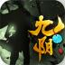 九九阴阳 V1.0 安卓版