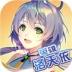 300大作战官网版 V1.38.1 安卓版