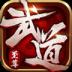 武道至尊满V版 V1.0.0 安卓版