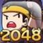 2048恶灵斯巴