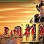 三国群英传3中文版