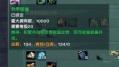 剑网3重制版兵甲图谱获得方法