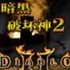 暗黑破坏神2安卓版
