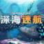 深海迷航免费手机版