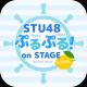STU48�底制�D