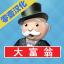 大富翁1中文版
