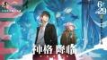 """《一人之下》手游50级新资料片&套装""""神格降临""""6月29日上线"""