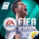 fifa mobile国际版