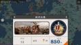 欧陆战争4欧洲850年大型图文攻略1806法国