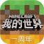 minecraft国际版