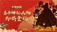 《大话西游》手游全新新春活动有看点 神秘人物即将降临三界