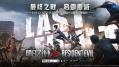 《明日之后》x《恶灵古堡》合作第二弹上线 对决保护伞公司打响最终之战