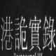 港诡实录中文汉化版