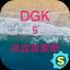 DGK:5:最后的腐败