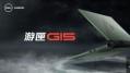 """戴尔发布全新游戏本 游匣G15携""""顽物""""感十足的""""远征""""酷潮设计重返市场"""