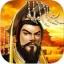 帝王三国腾讯版