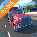 卡车模拟pro2(汉化/无限钻石)