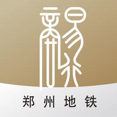 郑州地铁1.1