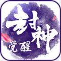 封神觉醒  V1.0 安卓版