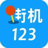街机123官网版v9.9.9 安卓版