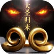 大圣归来2妖王降世V1.0 安卓版