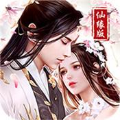妖仙大陆V10.0 安卓版