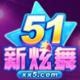 51新炫舞V1.0 安卓版