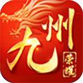 九州荣耀V1.7.0 安卓版