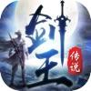 剑王传说最新版