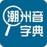 潮州音字典苹果版