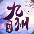 九州仙剑传百度版  V1.0.7 安卓版