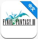 最终幻想3破解版 V1.0安卓版