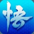 少年悟空传九游版V1.4.2 安卓版