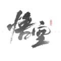 黑神话悟空官网版V1.0安卓版
