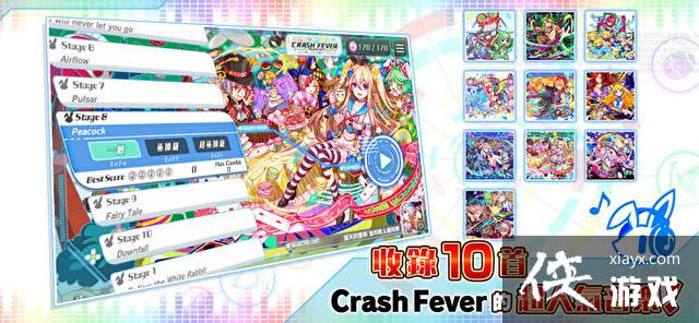 《Sonic Beat feat. Crash Fever》7月23日正式配信