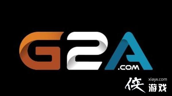 信任危机?G2A非法贩卖游戏遭抵制