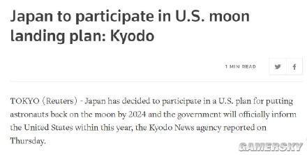 日本宣布参与NASA登月计划:最迟今年内通知美国
